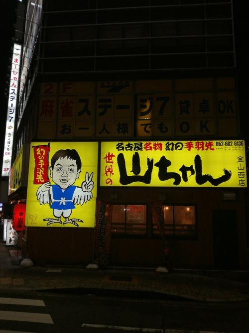 名古屋で歯科開業セミナー_c0071847_2227575.jpg