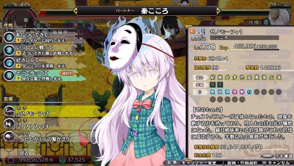 ゲーム「不思議の幻想郷 TOD Xenomorph & Unknown」_b0362459_00091221.jpg