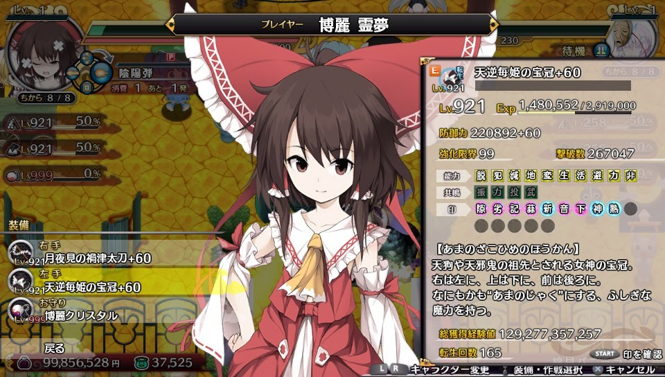 ゲーム「不思議の幻想郷 TOD Xenomorph & Unknown」_b0362459_00092979.jpg