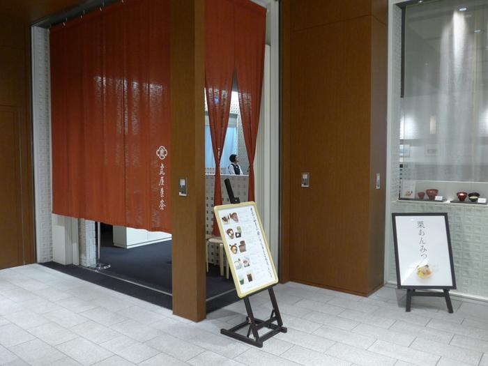 六本木「虎屋菓寮 東京ミッドタウン店」へ行く。_f0232060_1443665.jpg