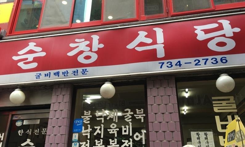 ソウルから大邱へ。その11 ソウルに戻って、イシモチ定食の朝ごはん&不思議なおみやげ_a0223786_17041311.jpg