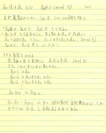 a0x+a1≣0 a0≢0(mod p) pが素数のときに、必ずひとつの解をもつ 1_d0164691_22145769.png