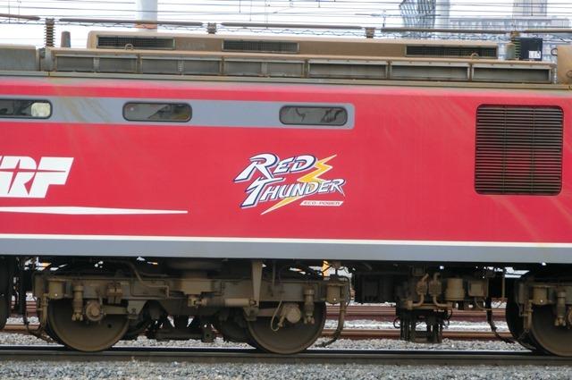 鉄道写真、東海道本線岸辺駅にて・・・・レッドサンダー、EF65の写真撮影_d0181492_17070090.jpg
