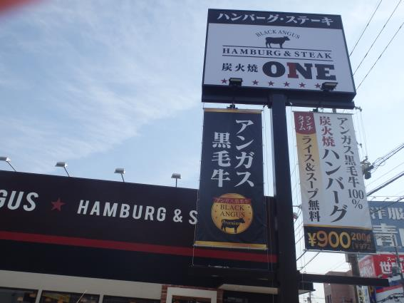 HAMBURG&STEAK 炭火焼 ONE  伊丹瑞穂店_c0118393_8442764.jpg