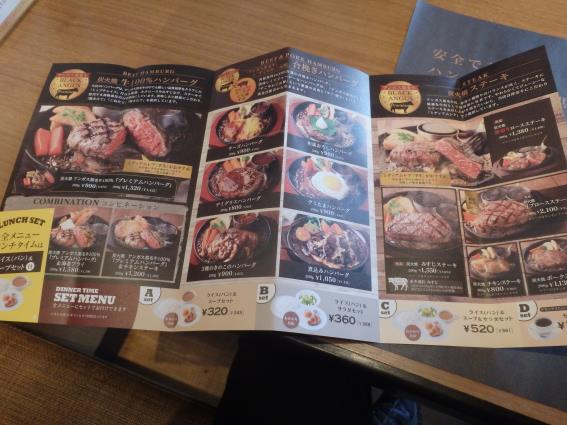HAMBURG&STEAK 炭火焼 ONE  伊丹瑞穂店_c0118393_8592714.jpg