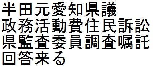 半田元愛知県議政務活動費住民訴訟 県監査委員調査嘱託回答来る_d0011701_166139.jpg