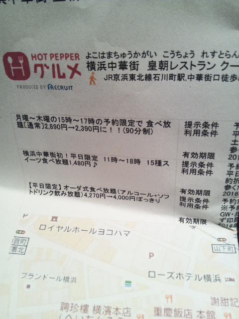 横浜中華街 皇朝_f0076001_23402960.jpg