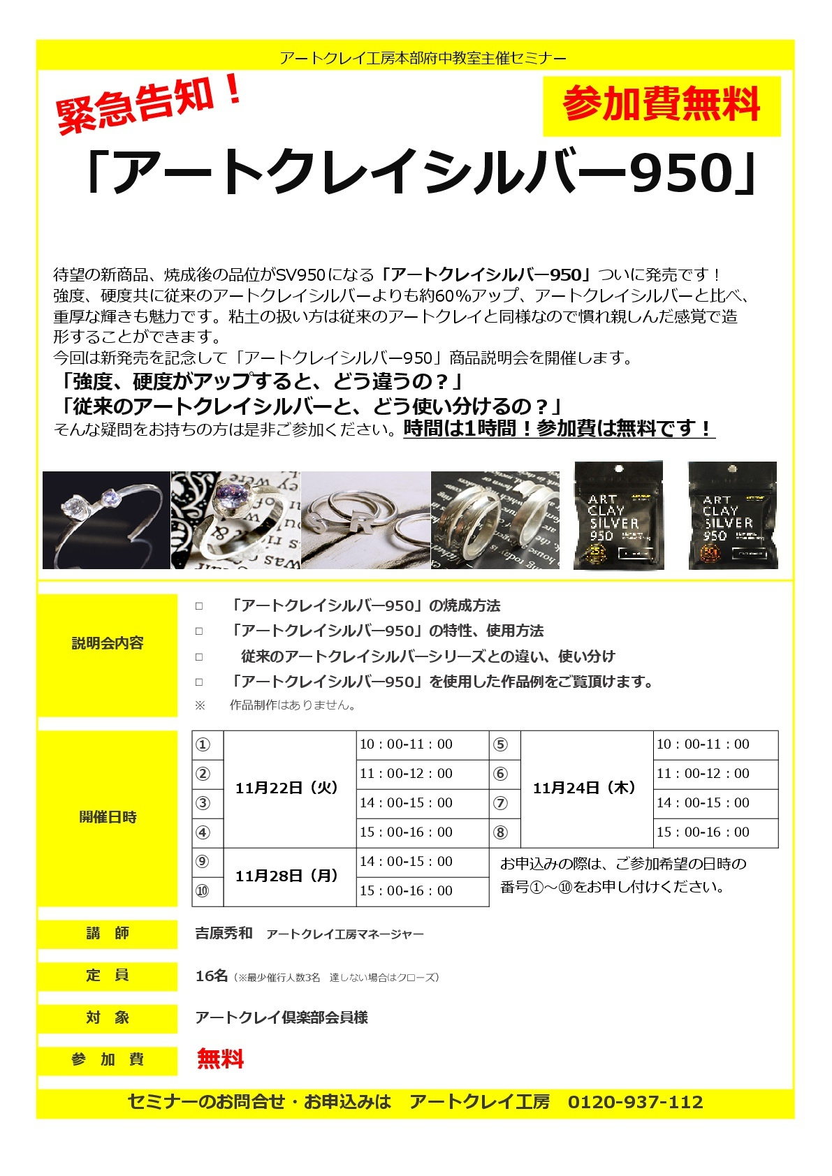 【緊急告知こうぼうニュース】950粘土の商品説明会_f0181217_09340127.jpg