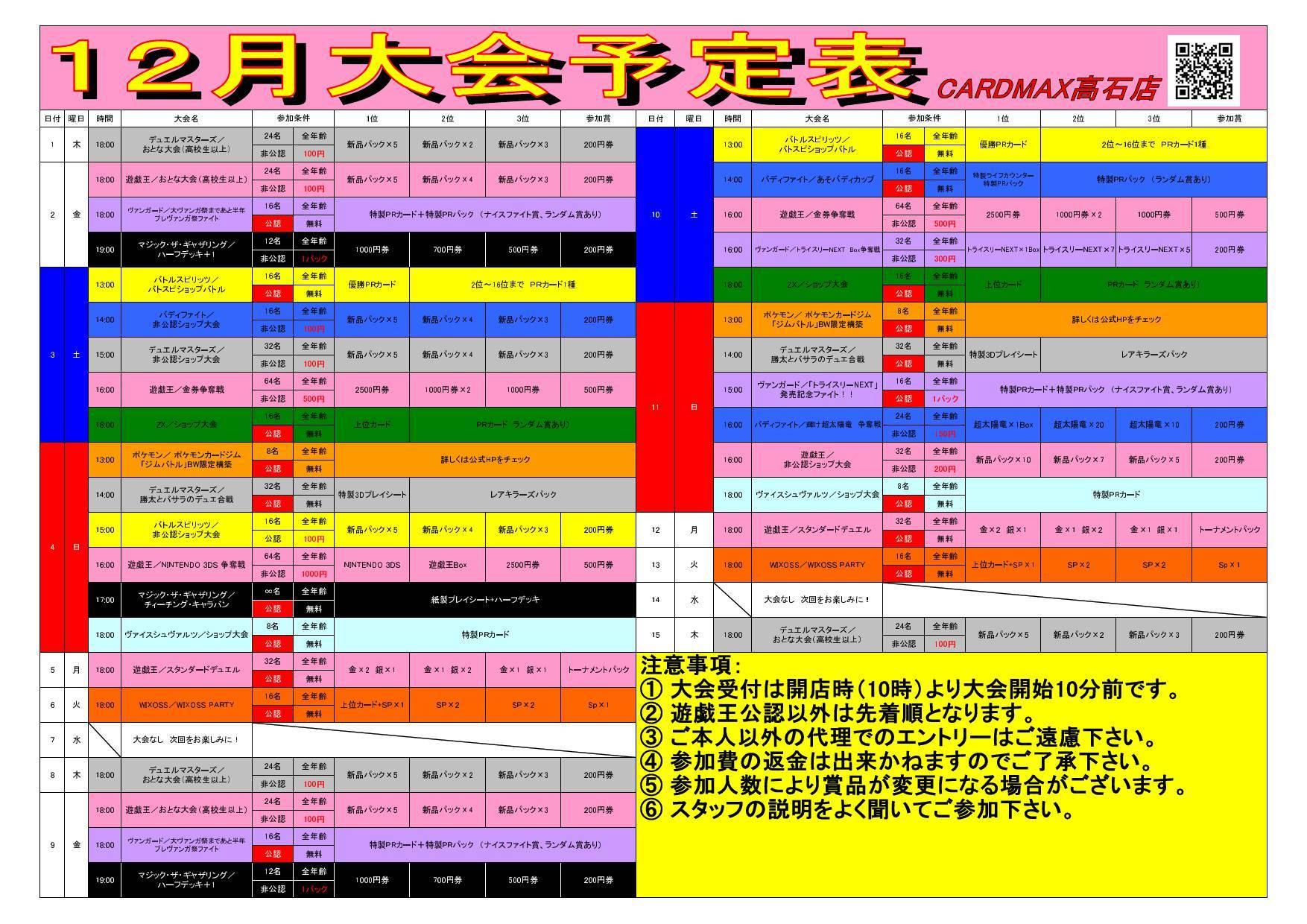 【高石店】12月前半大会情報_d0259027_00173046.jpg