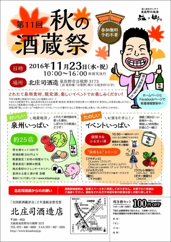 北庄司酒造…秋の酒蔵祭り出店!_b0077531_21153986.jpg