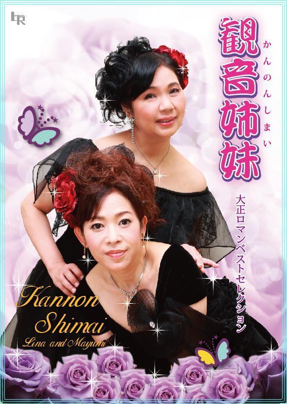 観音姉妹のポスターができました。_e0342933_10302278.jpeg