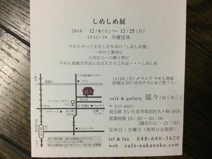 展示会のお知らせ_e0130334_15271220.jpg