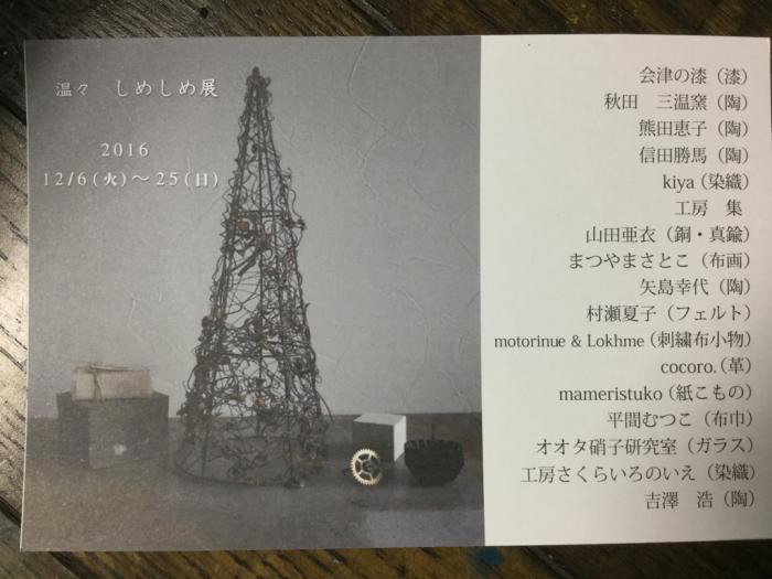 展示会のお知らせ_e0130334_15271449.jpg