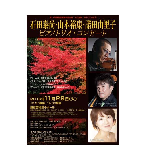 石田・山本・諸田ピアノトリオ・コンサートのプログラム完成_c0014967_16253047.jpg