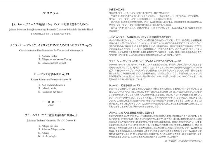 石田・山本・諸田ピアノトリオ・コンサートのプログラム完成_c0014967_1627031.jpg