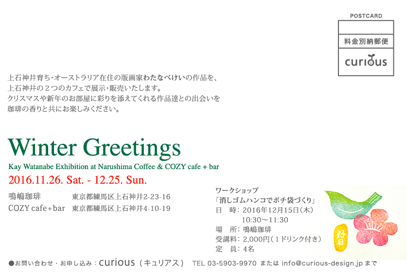 【11/26〜12/25】Winter Greetings / Kay Watanabe Exhibition at Narushima Coffee & COZY cafe+bar_a0121669_11405973.png