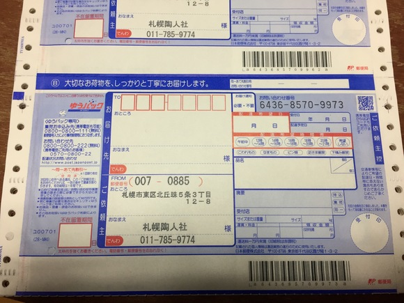 d0220372_19174975.jpg