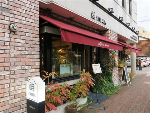 高山の喫茶店 if 珈琲店_e0271890_19424237.jpg