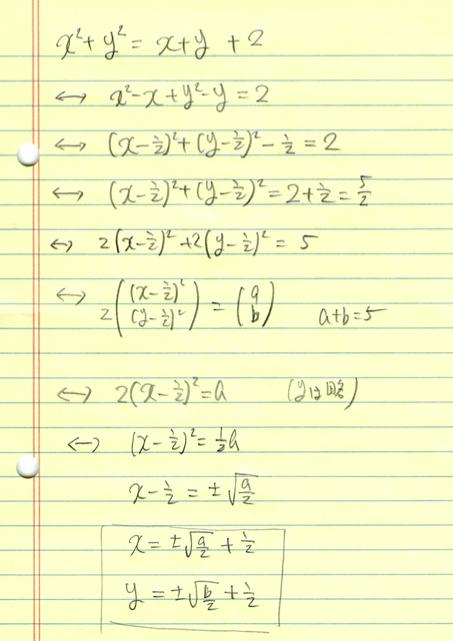 x^2+y^2=x+y+2_d0164691_22324464.png
