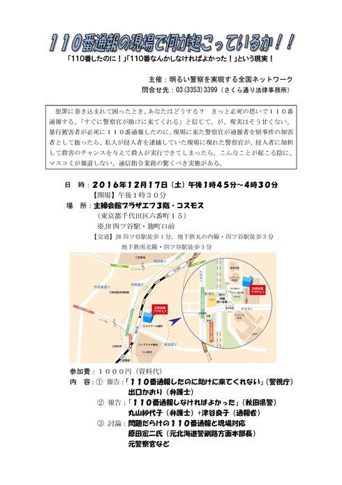 16/12/17(土)110番通報の現場で何が起こっているか!!(東京)_d0011701_14103222.jpg