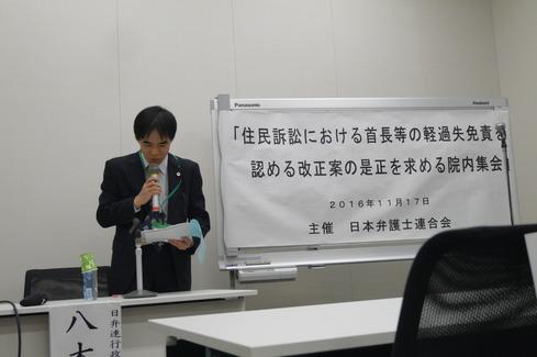 「行政訴訟をこれ以上形骸化させないように」 院内集会で講演_d0011701_19213688.jpg