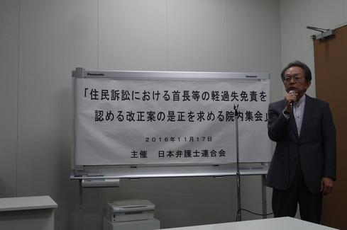 「行政訴訟をこれ以上形骸化させないように」 院内集会で講演_d0011701_19234479.jpg