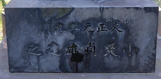 小栗上野介忠順(雑司ケ谷霊園に眠る有名人④)_c0187004_09190691.jpg