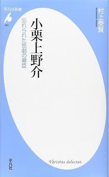 小栗上野介忠順(雑司ケ谷霊園に眠る有名人④)_c0187004_09261319.jpg