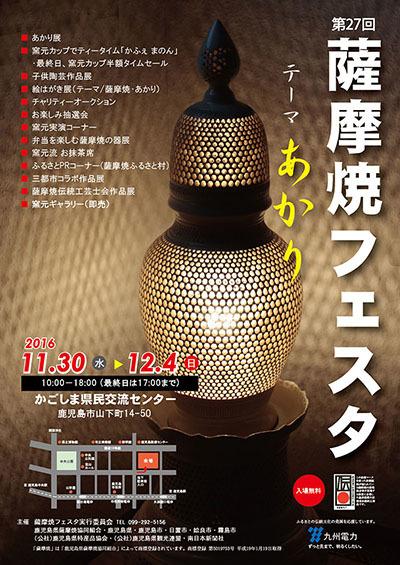 弁当を楽しむ薩摩焼の器_a0043405_21350460.jpg