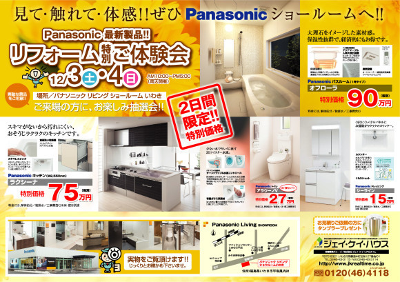 ~ Panasonic リフォーム特別ご体験会 開催! ~_c0329310_08581180.jpg