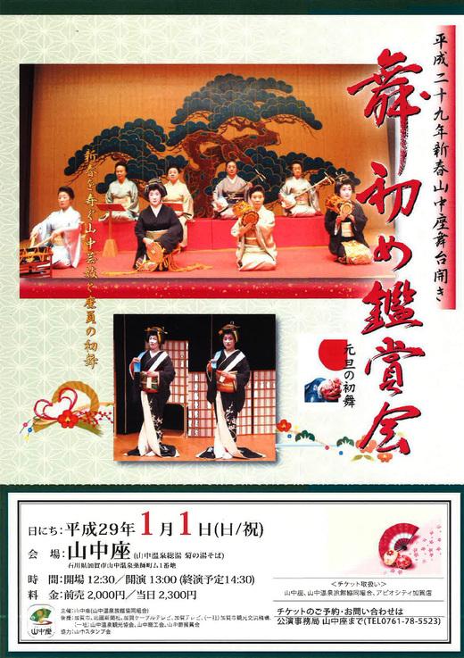 舞初め観賞会チケット販売開始_f0040218_15231646.jpg