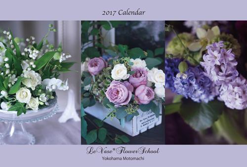 2017年Le vase* Flowerカレンダーが出来上りました♪_e0158653_21352575.jpg