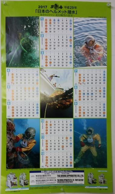 1122  東亞潜水機_b0075059_23134468.jpg