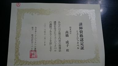 ミュージックベル講習会☆_e0040673_12583584.jpg