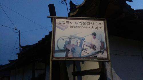 ポジャギ作家 李京玉と巡る韓国 (尚州・慶州・安東)2日目③_c0185092_111419.jpg
