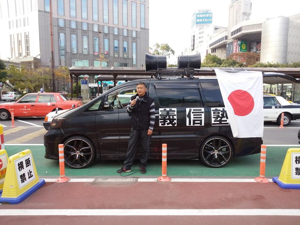 平成廿八年 十一月十三日 「横濱演説會」參加 於横濱驛西口ロータリー_a0165993_15364958.jpg