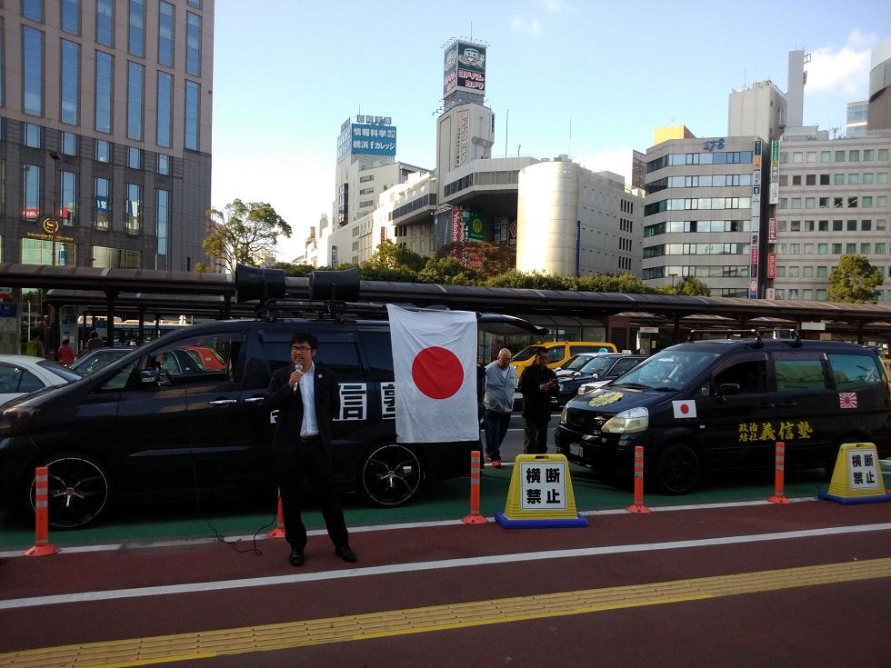 平成廿八年 十一月十三日 「横濱演説會」參加 於横濱驛西口ロータリー_a0165993_15385597.jpg