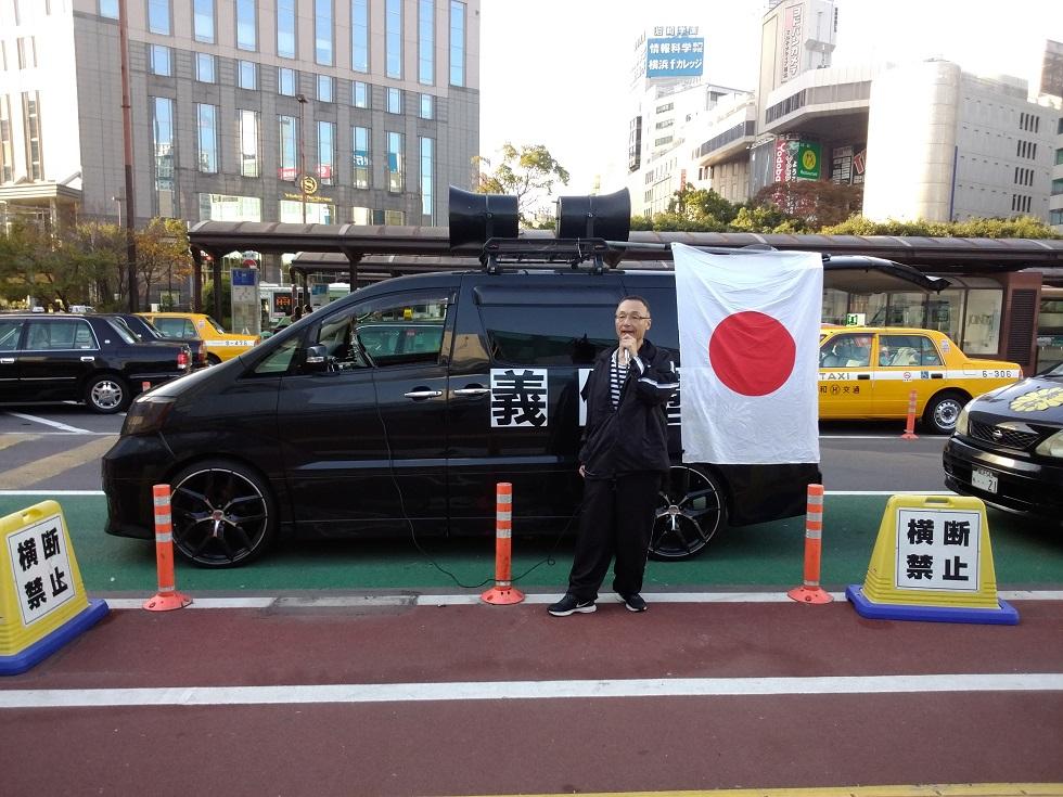 平成廿八年 十一月十三日 「横濱演説會」參加 於横濱驛西口ロータリー_a0165993_1539565.jpg