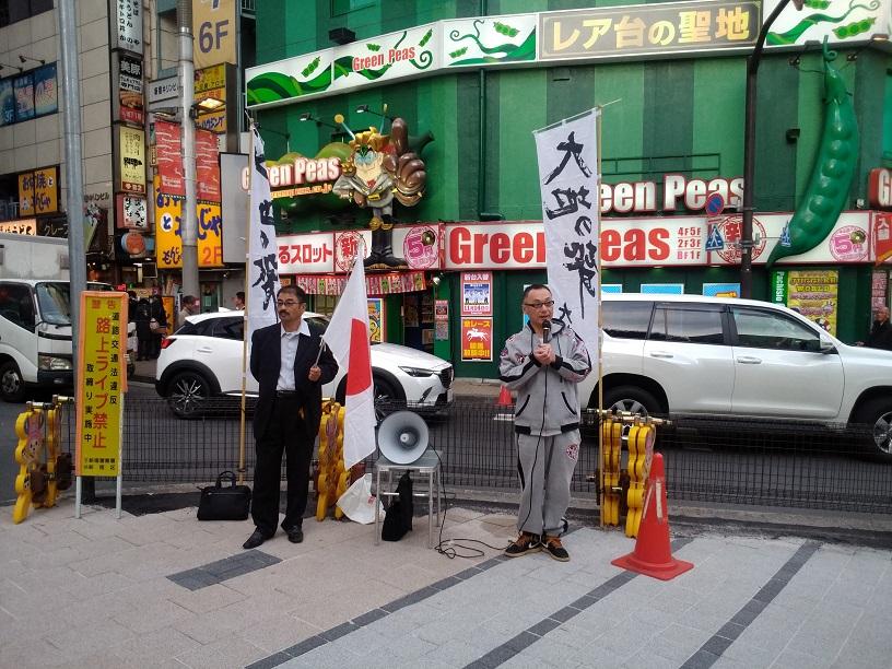 平成廿八年十一月廿日 大地社主催「大地の聲」統一街宣 參加 於新宿區 _a0165993_1622783.jpg