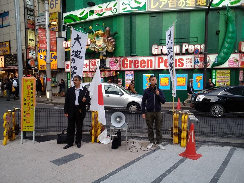 平成廿八年十一月廿日 大地社主催「大地の聲」統一街宣 參加 於新宿區 _a0165993_1633657.jpg