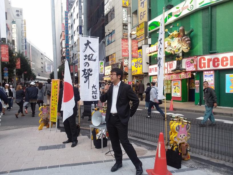 平成廿八年十一月廿日 大地社主催「大地の聲」統一街宣 參加 於新宿區 _a0165993_1634452.jpg