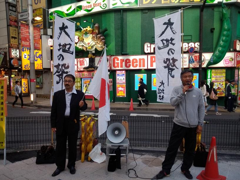 平成廿八年十一月廿日 大地社主催「大地の聲」統一街宣 參加 於新宿區 _a0165993_167204.jpg