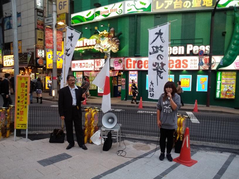 平成廿八年十一月廿日 大地社主催「大地の聲」統一街宣 參加 於新宿區 _a0165993_1672845.jpg