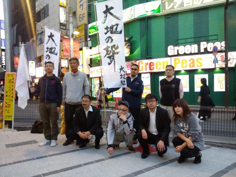平成廿八年十一月廿日 大地社主催「大地の聲」統一街宣 參加 於新宿區 _a0165993_1684223.jpg