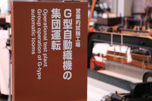 トヨタ産業技術記念館・23_c0075701_20481042.jpg