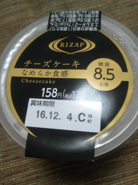 ライザップ チーズケーキ_f0076001_00266.jpg