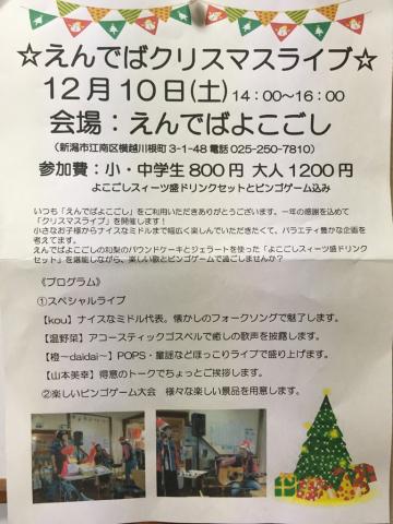 クリスマスライブ開催!_f0309404_11500462.jpg