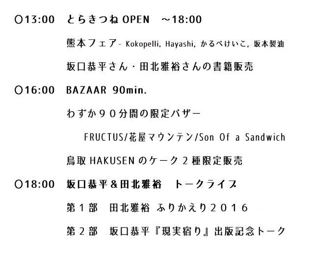 本日、とらきつねでバザールとトークイベント開催。_d0116009_9324450.jpg