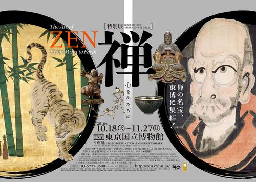 禅 心をかたちに 東京国立博物館_e0345320_12405370.jpg