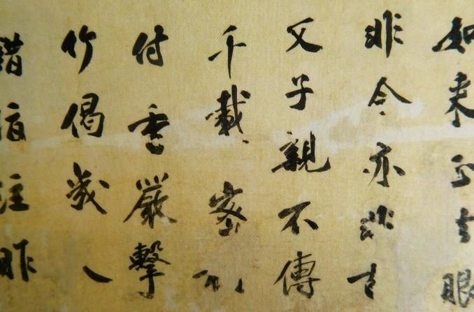 禅 心をかたちに 東京国立博物館_e0345320_14124852.jpg